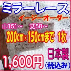 日本製 ミラーレース格子柄 巾151〜200cm×丈50〜150cm 1枚入り イージーオーダー ccnet