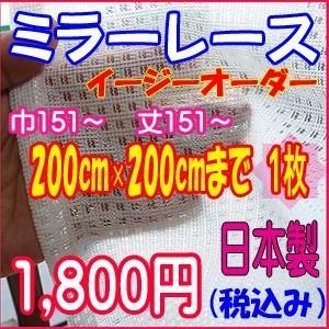 日本製 ミラーレース格子柄 巾151〜200cm×丈151〜200cm 1枚入り イージーオーダー ccnet