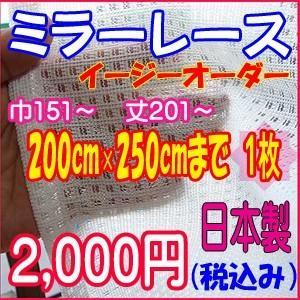 日本製 ミラーレース格子柄 巾151〜200cm×丈201〜250cm 1枚入り イージーオーダー ccnet