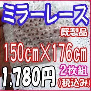 ミラーレース格子柄 巾150cm×丈176cm 2枚組 既製品 ccnet