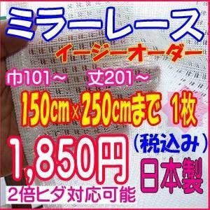 日本製 ミラーレース格子柄 巾101〜150cm×丈201〜250cm 1枚入り イージーオーダー ccnet