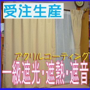 一級遮光・遮熱・遮音カーテン ナッツ(巾)100cm×(丈)185cm 2枚組(受注生産・サイズ変更可能)|ccnet