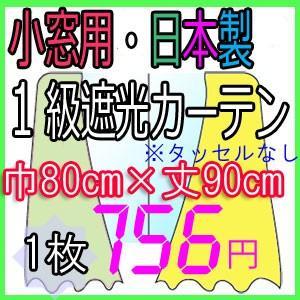 小窓用・1級遮光カーテン・ブラザー 巾80cm×丈90cm 1枚入り(タッセル無し/Bフック)|ccnet