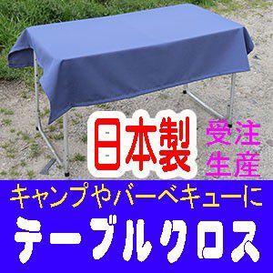 日本製・テーブルクロス ムジ・ブルー Mサイズ 145cm×115cm ccnet
