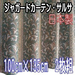 日本製ジャガードカーテン サルサ 巾100cm×丈135cm 2枚組|ccnet