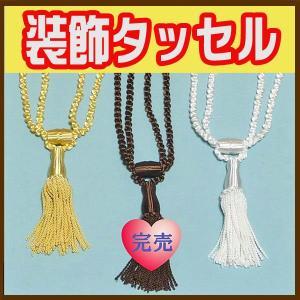 小さくて可愛いカーテンタッセルA 1本216円 (日本製・装飾タッセル) ccnet