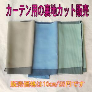 カーテン用遮光性裏地 (巾)約150cm ・長さ10センチ単位|ccnet