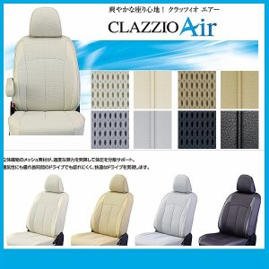 AZワゴン カスタムスタイル Clazzioエアー シートカバー|ccnshop