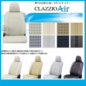 デックス H20/11〜23/9 1.3 2WD車のみ Clazzioエアー シートカバー|ccnshop