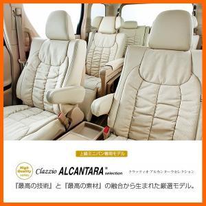 【エスティマGSR/ACR/50/55】8人 H20/12〜 X / アエラス運転席手動シート Clazzio最高級シートカバー:アルカンターラ|ccnshop