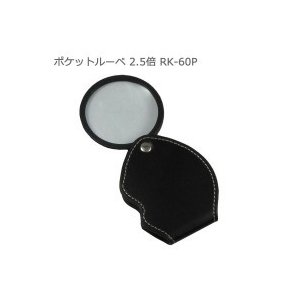 (代引不可)ポケットルーペ 2.5倍 RK-60P|ccnshop