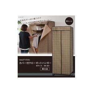 (代引不可)ines(アイネス) カバー付クローゼットハンガー Mサイズ NK-881|ccnshop