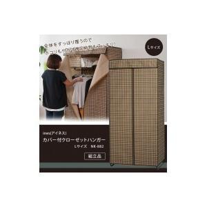 (代引不可)ines(アイネス) カバー付クローゼットハンガーLサイズ NK-882 |ccnshop
