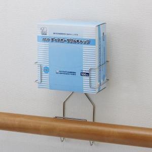 (代引不可)ハクゾウメディカル PPE製品用ホルダーSE(手すり用タイプ) エプロン・グローブタイプ 3904992|ccnshop