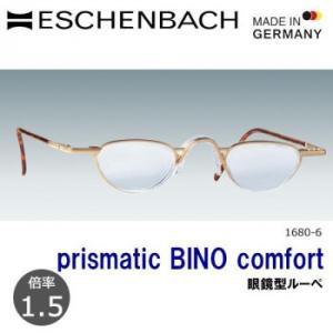 (代引不可)エッシェンバッハ プリズム・ビノ・コンフォート 眼鏡型ルーペ 1.5倍 1680-6|ccnshop