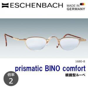 (代引不可)エッシェンバッハ プリズム・ビノ・コンフォート 眼鏡型ルーペ 2倍 1680-8|ccnshop