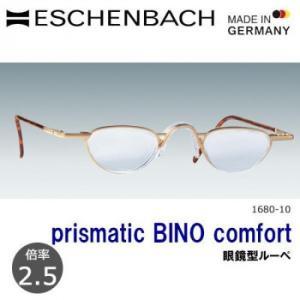 (代引不可)エッシェンバッハ プリズム・ビノ・コンフォート 眼鏡型ルーペ 2.5倍 1680-10|ccnshop