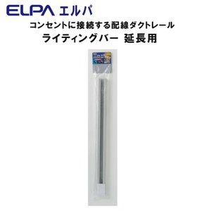 (代引不可)ELPA ライティングバー 延長用 0.5m LR-050H(IV)|ccnshop