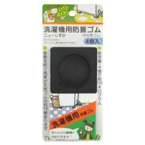 (代引不可)洗濯機用防振ゴム ニューしずか(4個入り1セット) TW-660黒|ccnshop