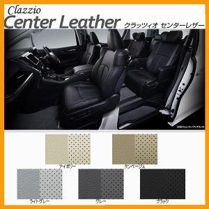 デックス H20/11〜23/9 1.3 2WD車のみ Clazzioセンターレザー シートカバー 本革パンチング|ccnshop