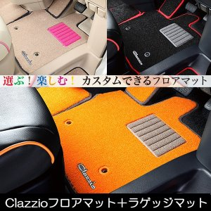 ヴィッツH23/1〜 Clazzio カスタムフロアマット+ラゲッジマット|ccnshop