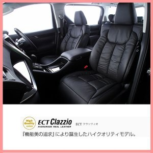 【エスティマGSR/ACR/50/55】7人 H21/8〜 アエラス-Gエディション Clazzio ECTシートカバー(最高級本革)|ccnshop