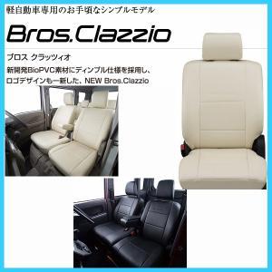 N-BOXカスタム JF1/JF2 Bros.clazzio シートカバー|ccnshop