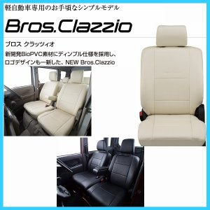 NV100クリッパー DR17V NV100クリッパーリオ DR17W Bros.clazzio シートカバー|ccnshop