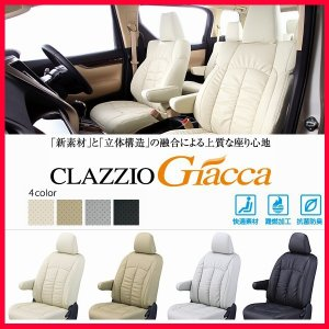 シャリオグランディス H9/10-H12/6 Clazzioジャッカ シートカバー|ccnshop