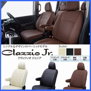 CR-Z Clazzioジュニア シートカバー|ccnshop