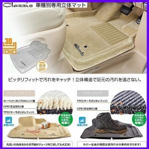 N-BOX/N-BOXカスタム H23/12〜 1/2列目用Clazzio立体マット(カーペットタイプ) フロアマット|ccnshop