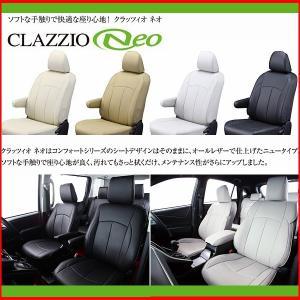 シャリオグランディス H9/10-H12/6 Clazzioネオ シートカバー|ccnshop
