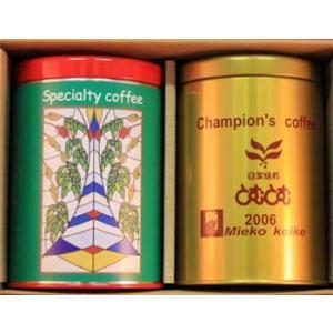 チャンピオンブレンド&スペシャルティコーヒー各200g入り2缶セット