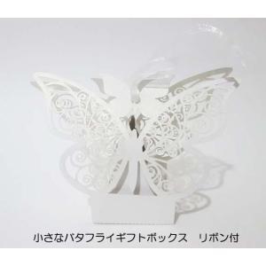 小さなバタフライギフトボックス リボン付 3D 立体 ウェディング 結婚式 パーティー|ccpopo