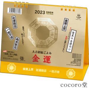 風水 金運 2019年版 大吉招福ごよみ 金運 卓上 カレンダー パワーストーン 天然石