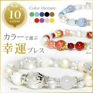 パワーストーン ブレスレット 色で選ぶ 幸運 ブレス 10種類 天然石