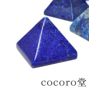 2週間イベント パワーストーン 置き物 ラピスラズリ ピラミッド 天然石 ccr