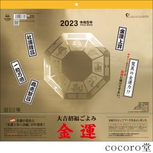 同梱不可 風水 開運 数量限定 2019年版 大吉招福ごよみ 金運 カレンダー パワーストーン 天然石 ゆうパケット不可