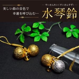 鈴 水琴鈴 すいきんれい すいきんすず 金運・幸運 厄除け ストラップ|ccr