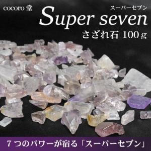 2週間 ゆうパケット送料無料 パワーストーン さざれ石 スーパーセブン 100g 天然石