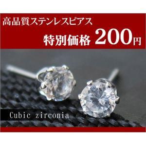 特別価格200円 ペア売り 最高級316Lステンレスシンプル...