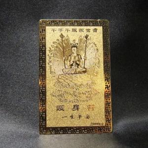 黄金の護身符 千手千眼観世音 開運護身符開運カード お守り|ccr