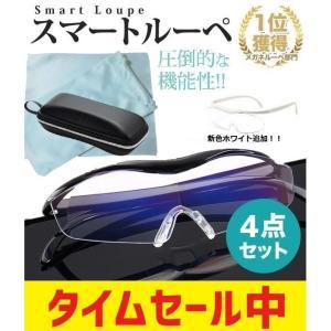 メガネルーペ 1.8倍 拡大鏡 眼鏡 ケース付き