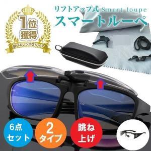 【ハネアゲ式6点セット】拡大鏡 メガネルーペト リフトアップ式 スマートルーペ 跳ね上げ  老眼鏡