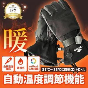 【自動温度調節機能素材】OUTLAST採用 防寒 防水 冬 スノーボード  スノボー スキー バイク グローブ 手袋