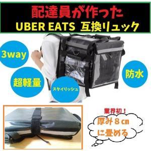 ウーバーイーツの互換バッグです。配達には正規バッグでなくてもOKです。 ※サポートに確認済です! ウ...