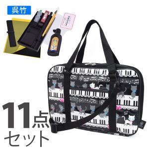 書道セット 習字セット ピアノの上で踊る黒猫ワルツ(ブラック)