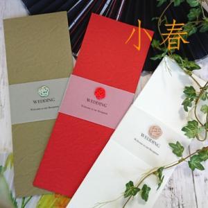 小春 赤|ccwedding