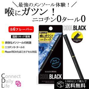 COOLBLACK クールブラック スターターキット 本体 ブラック 電子タバコ 強メンソール プルームテック 互換 加熱式たばこカプセル対応 日本製 cdl