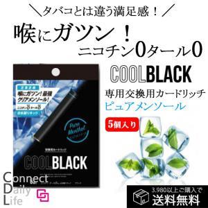 COOLBLACK クールブラック ピュアメンソール 交換カートリッジ 5本入り ブラック 電子タバコ 強メンソール たばこカプセル対応 日本製 cdl